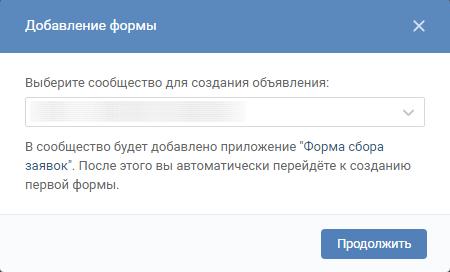 Сбор заявок ВКонтакте — выбор сообщества при создании формы