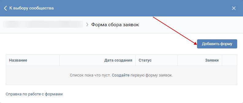 Сбор заявок ВКонтакте — кнопка добавления формы