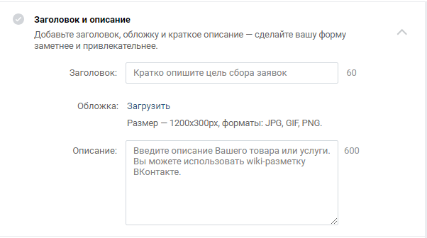 Сбор заявок ВКонтакте — заголовок и описание формы