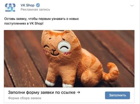 Сбор заявок ВКонтакте — пример готовой рекламной записи
