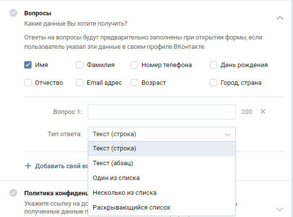 Сбор заявок ВКонтакте — добавление вопросов для формы