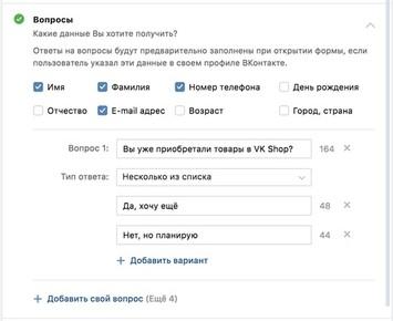 Сбор заявок ВКонтакте — пример настройки вопроса