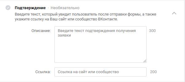 Сбор заявок ВКонтакте — подтверждение получения данных