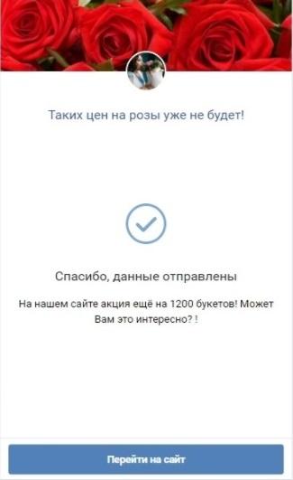 Сбор заявок ВКонтакте — пример бонуса