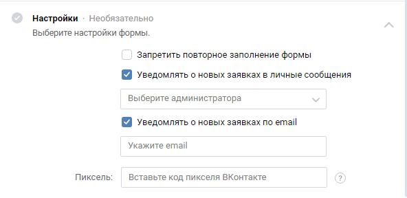 Сбор заявок ВКонтакте — дополнительные настройки