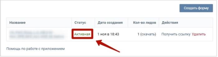 Сбор заявок ВКонтакте — готовая форма в списке
