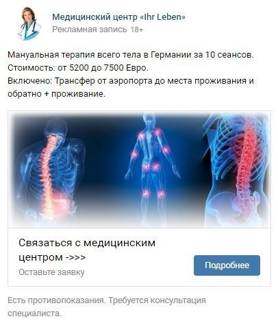 Сбор заявок ВКонтакте — кейс медицинского центра, объявление с формой