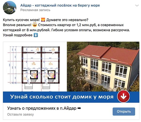 Сбор заявок ВКонтакте — кейс по продаже квартир и домов в коттеджном поселке