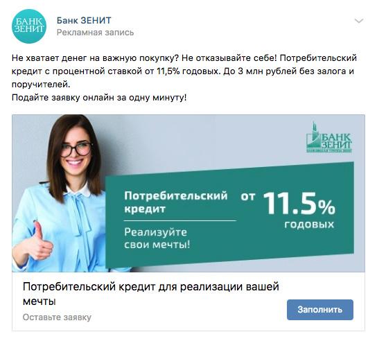 Сбор заявок ВКонтакте — кейс по банковским продуктам