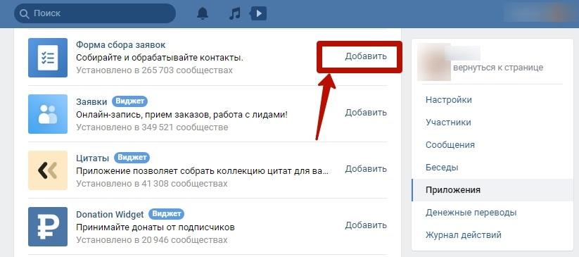 Сбор заявок ВКонтакте – добавление приложения Форма сбора заявок