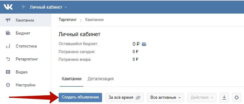 Сбор заявок ВКонтакте – кнопка создания объявления