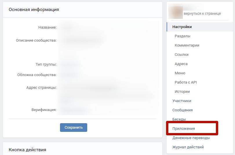 Сбор заявок ВКонтакте – меню приложений в сообществе