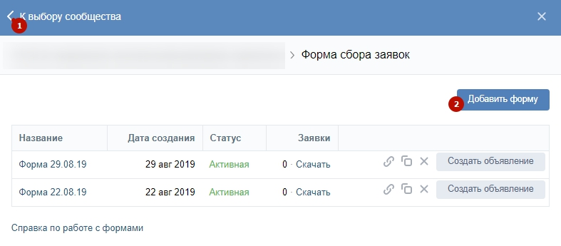 Сбор заявок ВКонтакте – выбор сообщества и добавление формы заявок