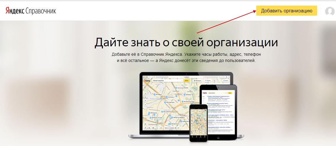 Геореклама в Яндексе — кнопка добавления организации в Яндекс.Справочник