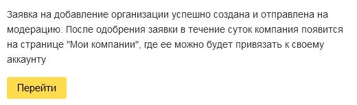Геореклама в Яндексе — сообщение об отправлении на модерацию карточки