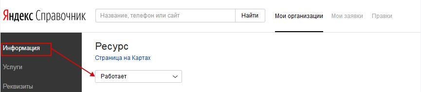 Геореклама в Яндексе — статус организации в карточке