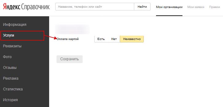 Геореклама в Яндексе — способ оплаты в карточке организации