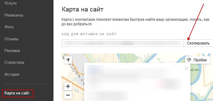 Геореклама в Яндексе — добавление карты из Яндекс.Справочника на сайт