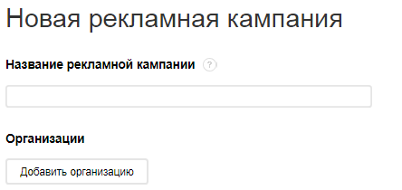 Геореклама в Яндексе — создание рекламной кампании в Яндекс.Навигаторе