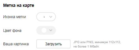 Геореклама в Яндексе — настройка метки на карте
