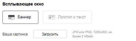 Геореклама в Яндексе — формат «Баннер»