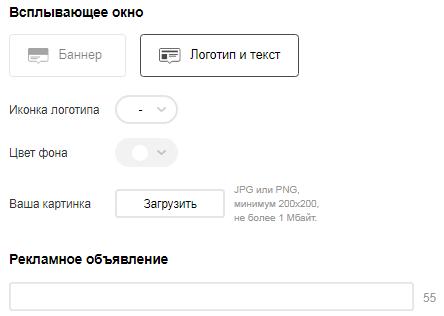 Геореклама в Яндексе — формат «Логотип и текст»