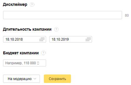 Геореклама в Яндексе — другие настройки кампании в Яндекс.Навигаторе
