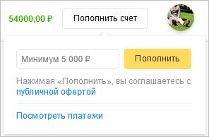 Геореклама в Яндексе — пополнение счета в Яндекс.Навигаторе