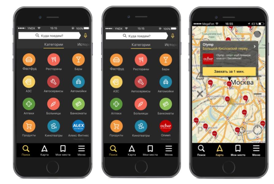 Геореклама в Яндексе — иконки бренда для быстрого поиска, кейс фитнес-клубы