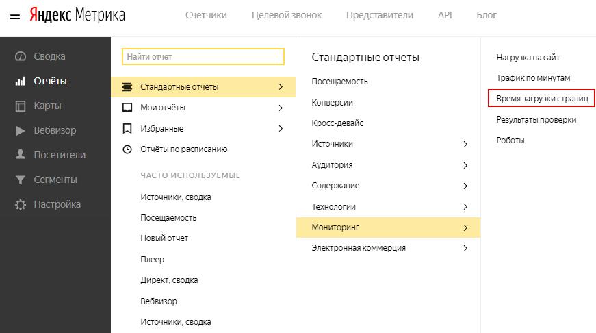Мобильный трафик — время загрузки страниц в Яндекс.Метрике