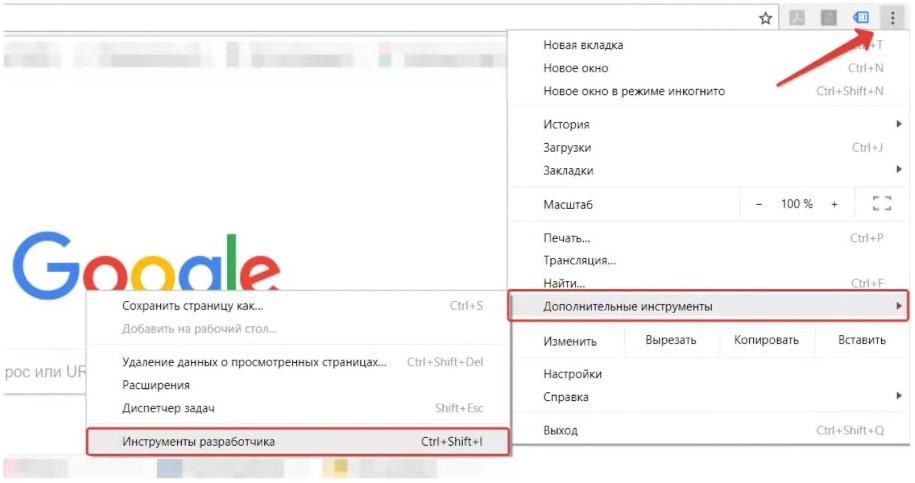 Мобильный трафик — панель разработчика в браузере