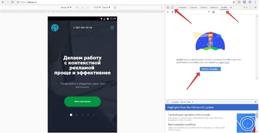 Мобильный трафик — аудит в панели разработчика в браузере