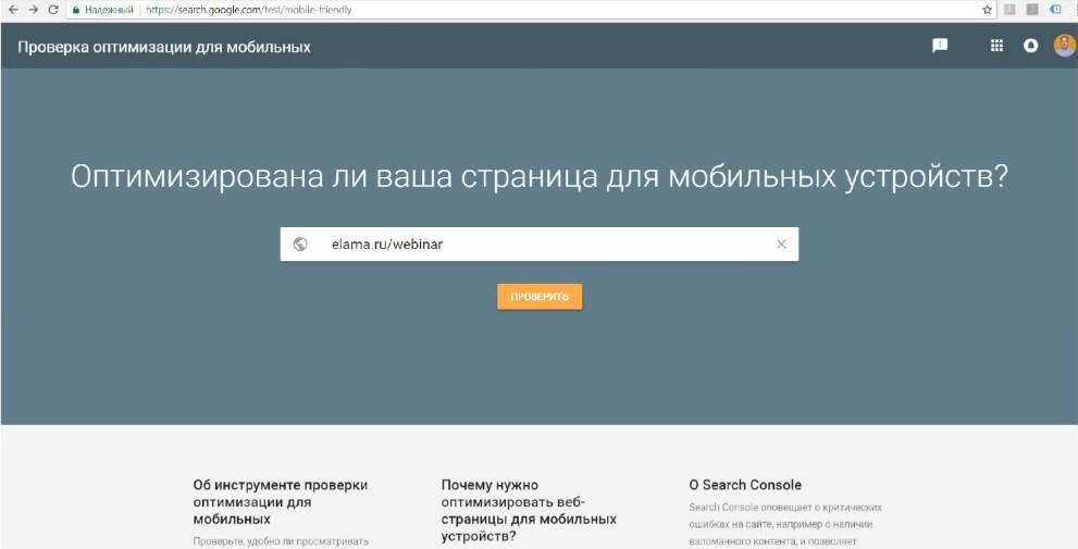 Мобильный трафик — тест Google на удобство сайта для пользователей
