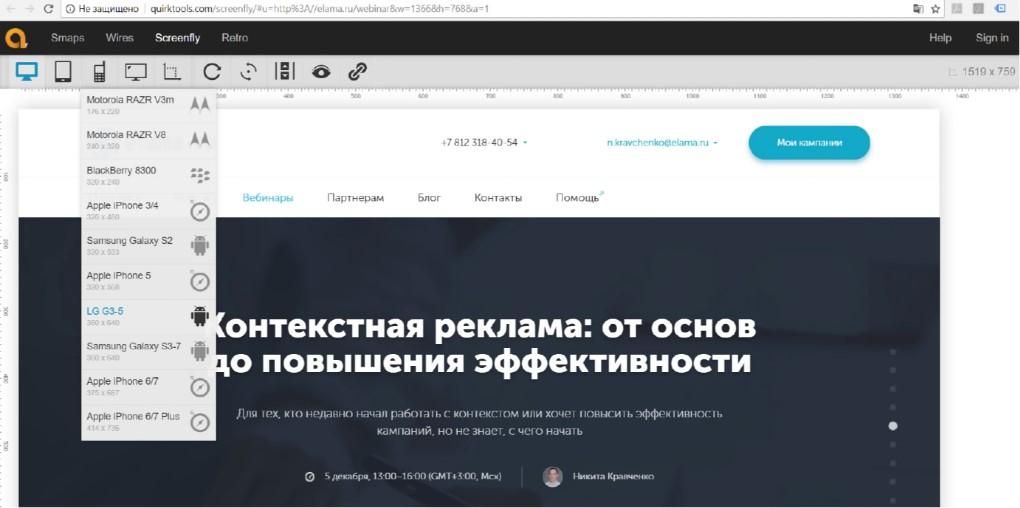 Мобильный трафик — сервис Screenfly
