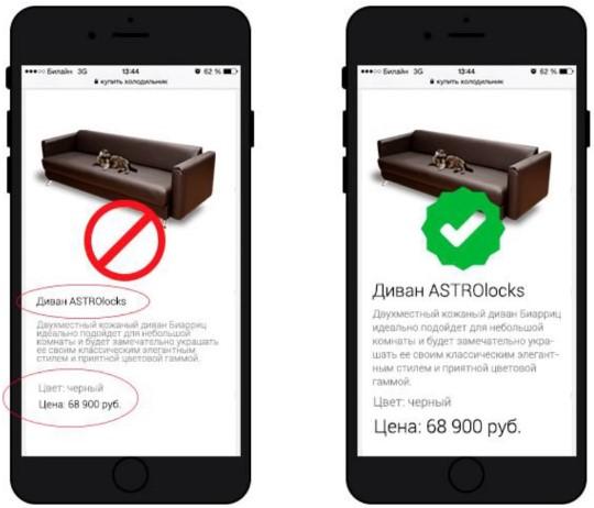 Мобильный трафик — нечитабельный шрифт на мобильном сайте