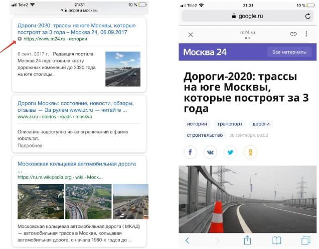 Мобильный трафик — пример AMP-страницы
