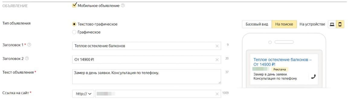 Мобильный трафик — создание мобильного объявления на поиске Яндекса