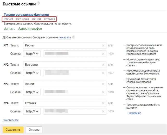 Мобильный трафик — быстрые ссылки на поиске Яндекса