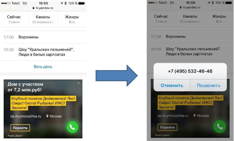 Мобильный трафик — формат «Объявление с кнопкой звонка» в Яндексе