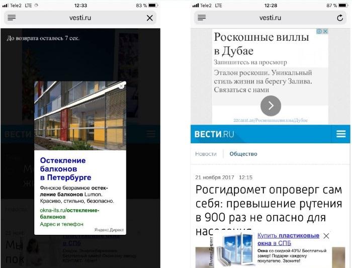 Мобильный трафик — слишком большое объявление для мобильного экрана