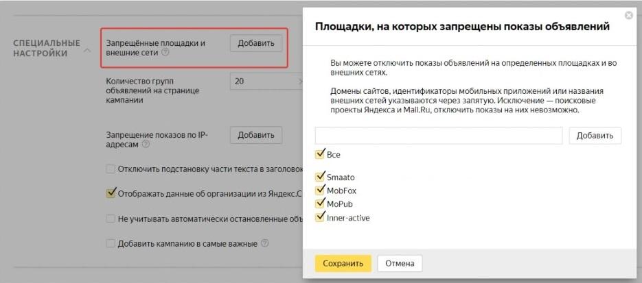 Мобильный трафик — отключение внешних сетей в Яндексе