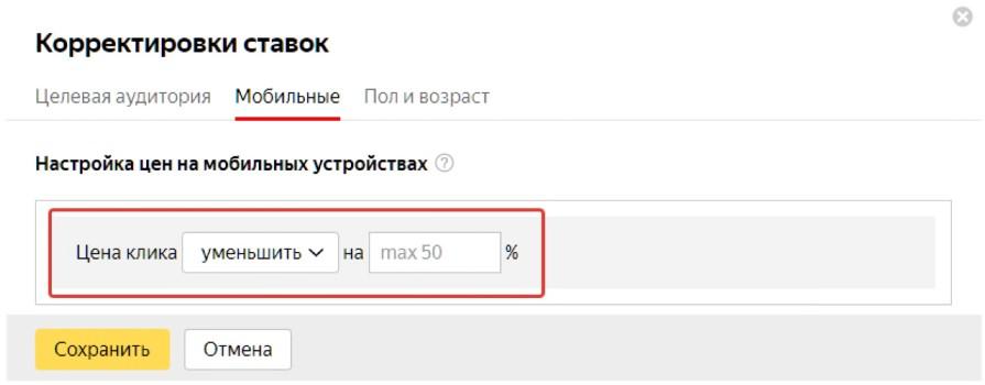 Мобильный трафик — корректировка ставок в Яндексе