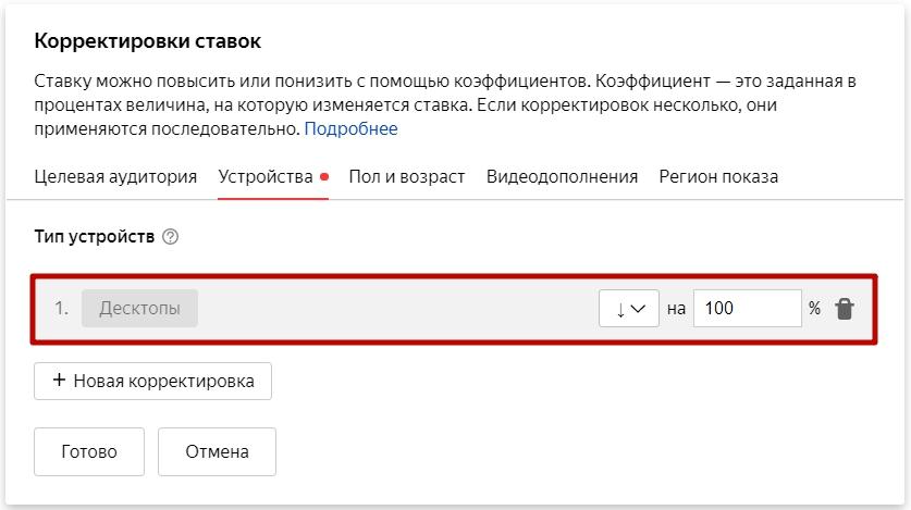 Корректировка ставок в Яндекс Директ – отключение показов на десктопах