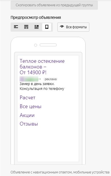 Мобильный трафик – объявление в мобайле с быстрыми ссылками