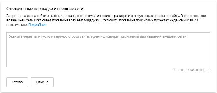Мобильный трафик – отключение внешних сетей в Яндексе