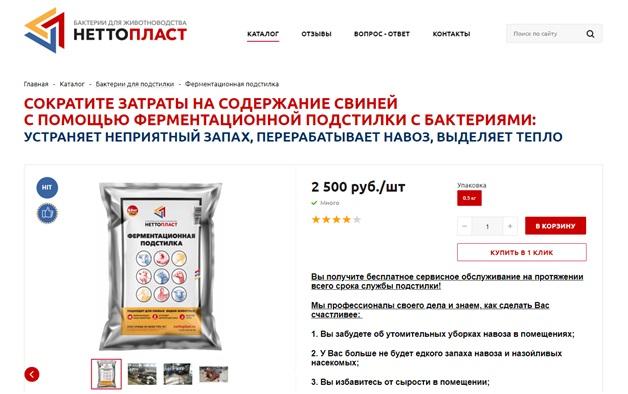 Кейс Неттопласт – ценностное предложение для кампании на поиске, первый пример