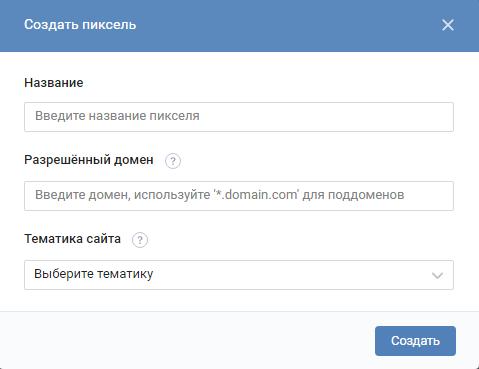 Пиксель ВКонтакте — настройки пикселя