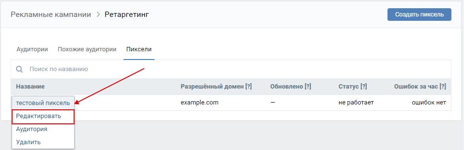Пиксель ВКонтакте — просмотр кода пикселя