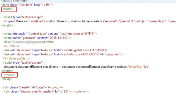 Пиксель ВКонтакте — место исходного кода, куда нужно вставлять пиксель