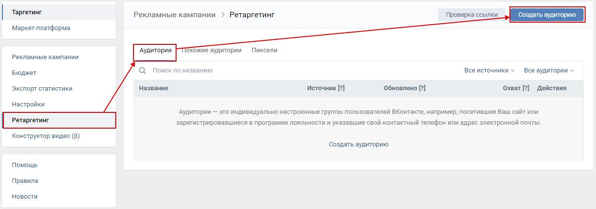Пиксель ВКонтакте — кнопка создания аудитории